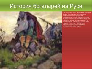 История богатырей на Руси Они отличаются своей безудержной природной мощью. Э