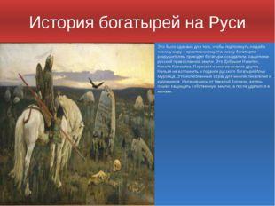 История богатырей на Руси Это было сделано для того, чтобы подтолкнуть людей