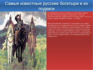Самые известные русские богатыри и их подвиги По заверениям многих историков,