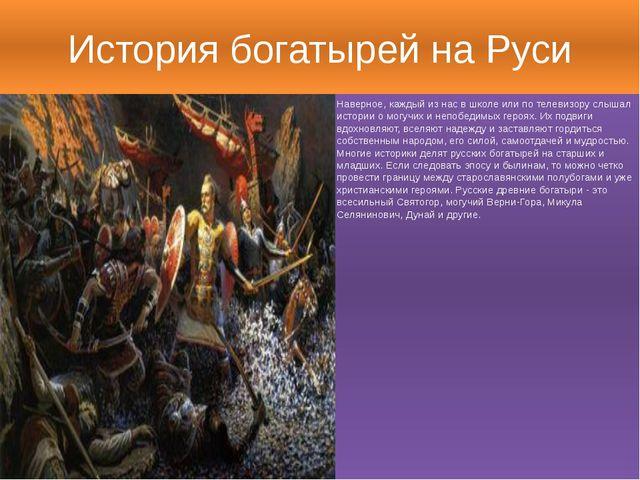 История богатырей на Руси Наверное, каждый из нас в школе или по телевизору с...