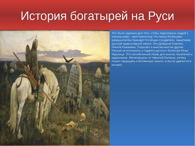 История богатырей на Руси Это было сделано для того, чтобы подтолкнуть людей...