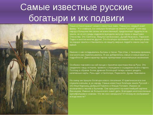 Самые известные русские богатыри и их подвиги Наша история хранит немало изве...