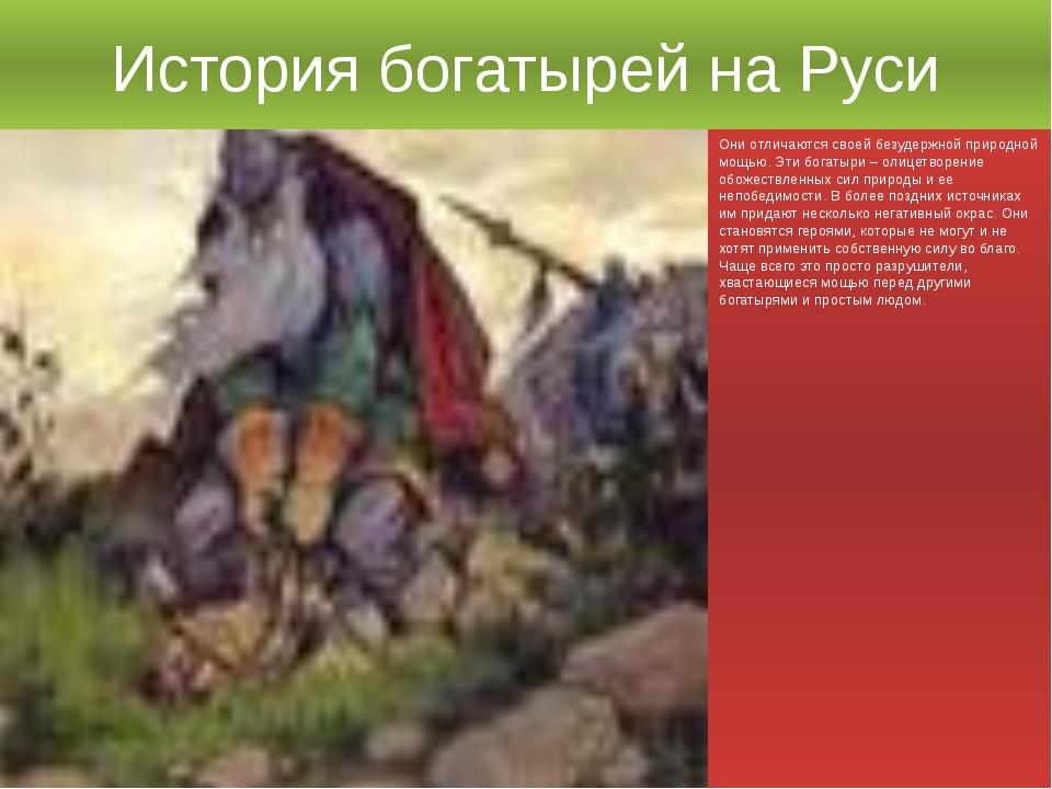 История богатырей на Руси Они отличаются своей безудержной природной мощью. Э...