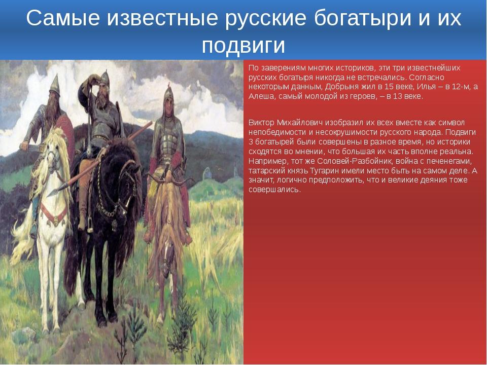 Самые известные русские богатыри и их подвиги По заверениям многих историков,...
