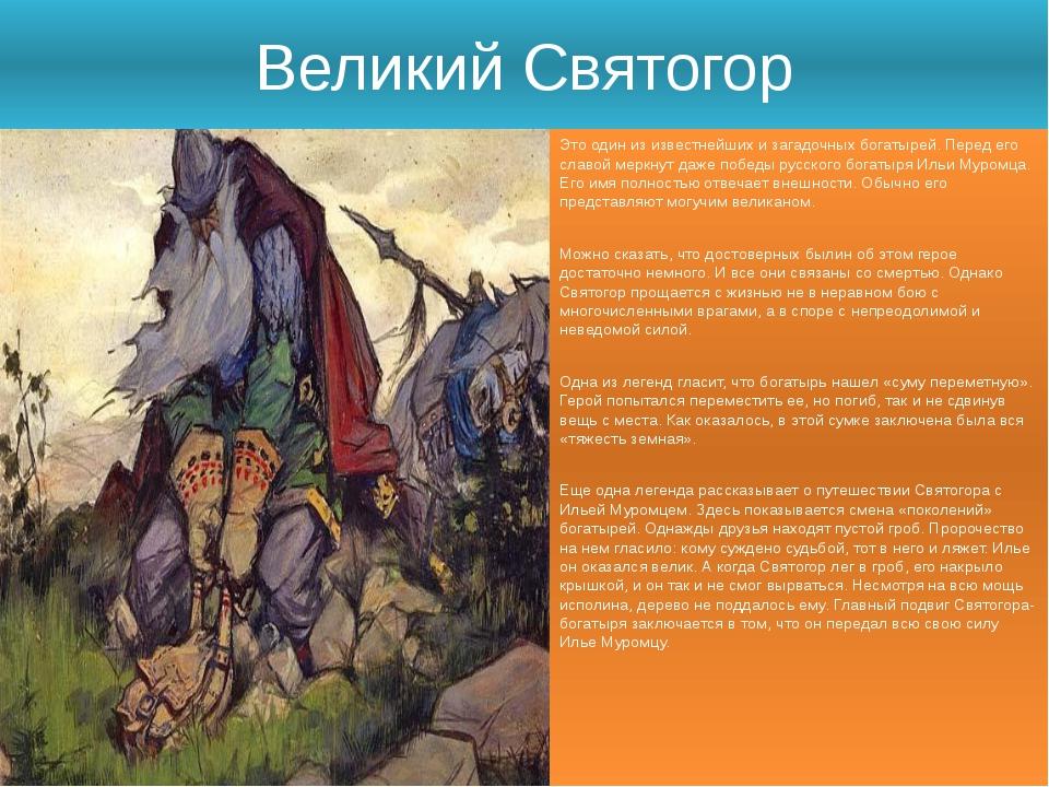 Великий Святогор Это один из известнейших и загадочных богатырей. Перед его с...