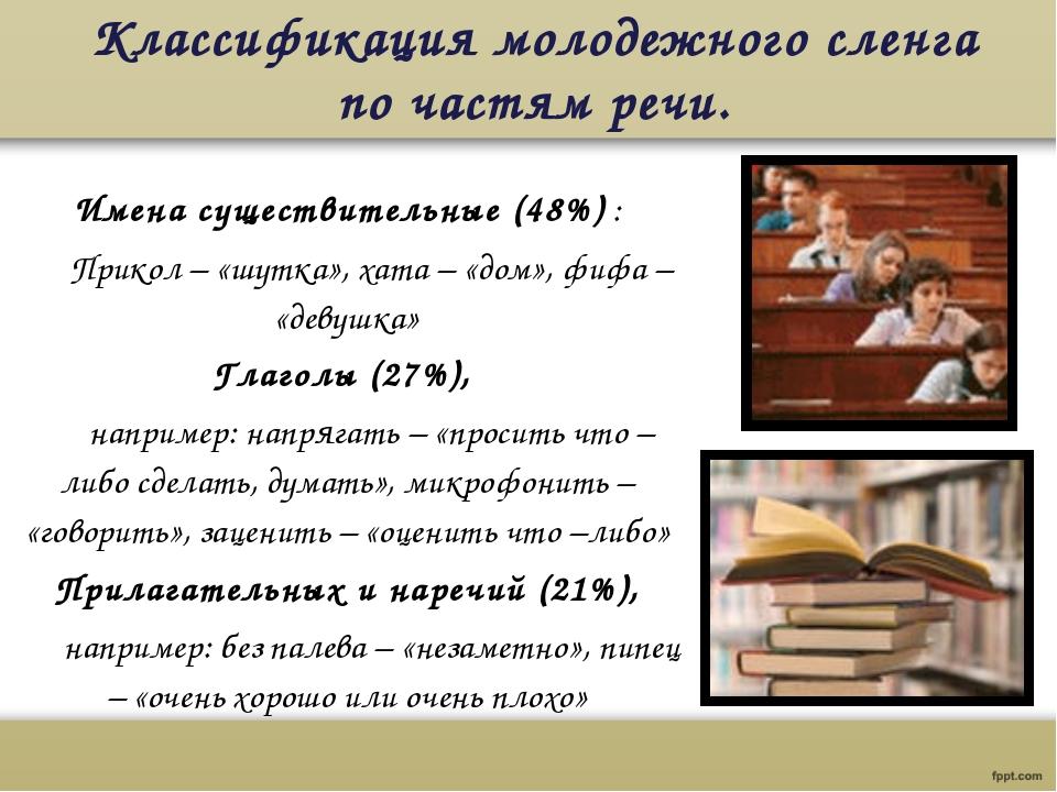 Классификация молодежного сленга по частям речи.  Имена существительные (48...
