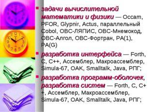 задачи вычислительной математики и физики — Occam, PFOR, Glypnir, Actus, пара