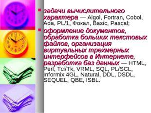 задачи вычислительного характера — Algol, Fortran, Cobol, Ada, PL/1, Фокал, B