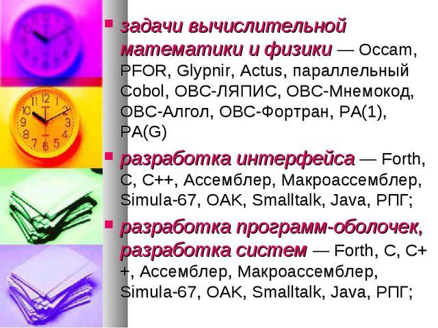 задачи вычислительной математики и физики — Occam, PFOR, Glypnir, Actus, пара...