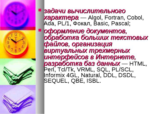 задачи вычислительного характера — Algol, Fortran, Cobol, Ada, PL/1, Фокал, B...