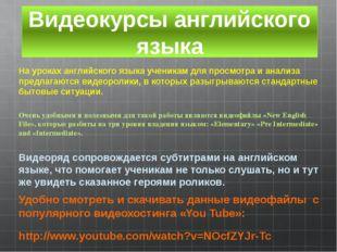 Видеокурсы английского языка На уроках английского языка ученикам для просмот