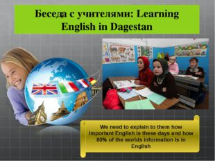 Беседа с учителями: Learning English in Dagestan We need to explain to them h