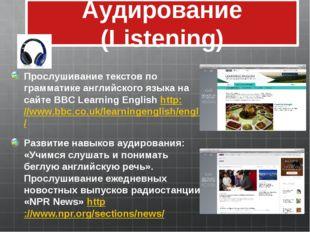Аудирование (Listening) Прослушивание текстов по грамматике английского языка
