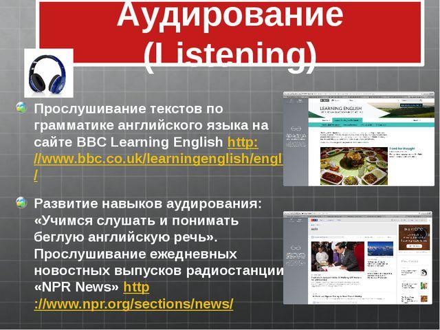 Аудирование (Listening) Прослушивание текстов по грамматике английского языка...