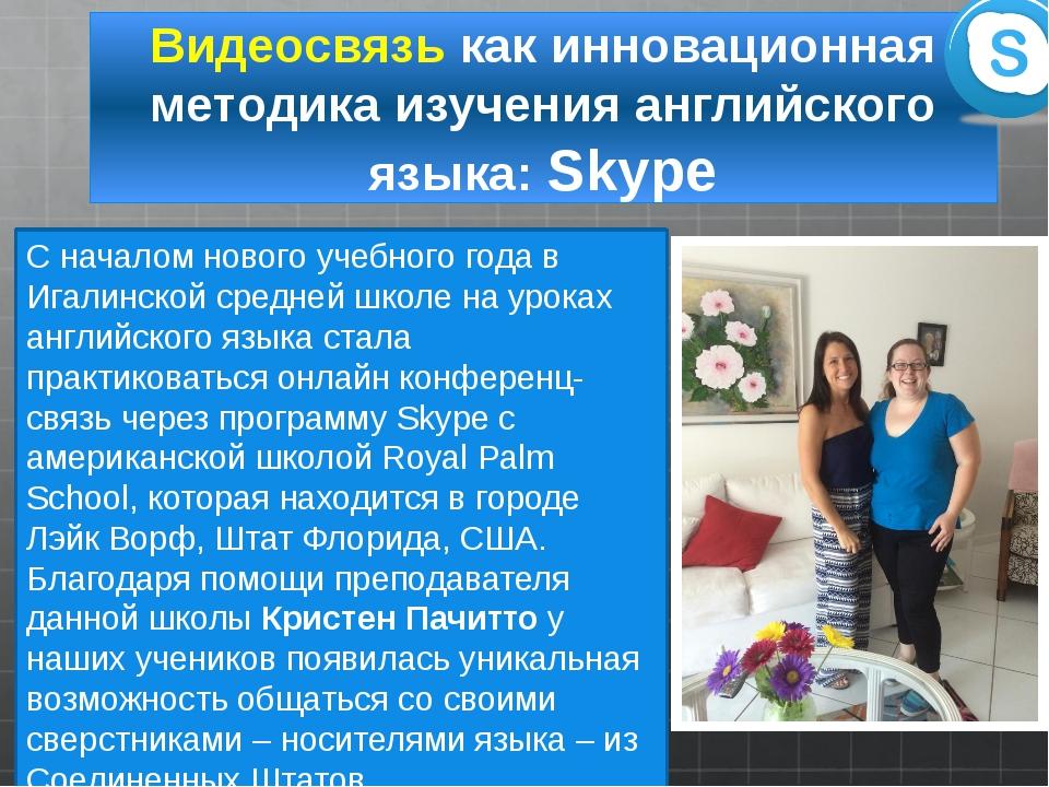 Видеосвязь как инновационная методика изучения английского языка: Skype С нач...