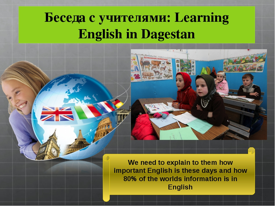 Беседа с учителями: Learning English in Dagestan We need to explain to them h...