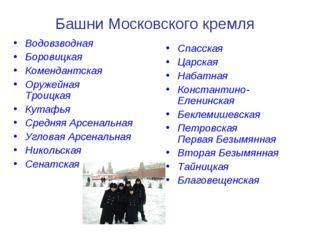 Башни Московского кремля Водовзводная Боровицкая Комендантская Оружейная Трои