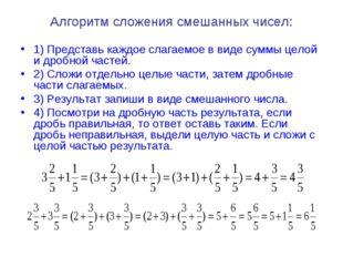 Алгоритм сложения смешанных чисел: 1) Представь каждое слагаемое в виде суммы