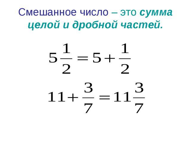 Смешанное число – это сумма целой и дробной частей.