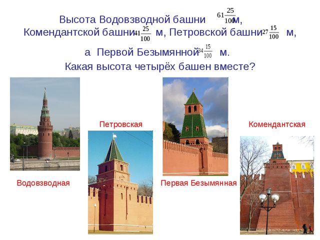 Высота Водовзводной башни м, Комендантской башни м, Петровской башни м, а Пер...