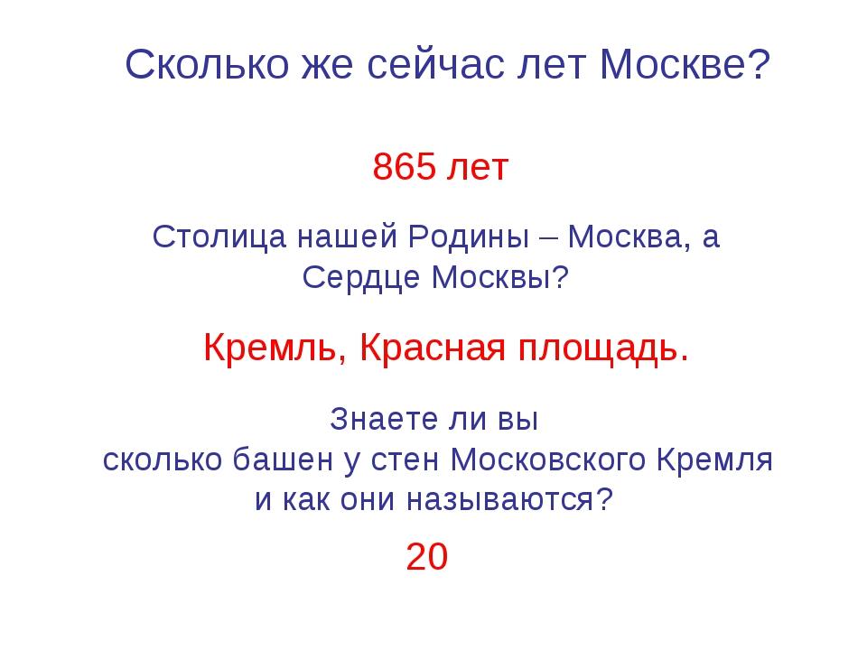 Сколько же сейчас лет Москве? 865 лет Столица нашей Родины – Москва, а Сердце...