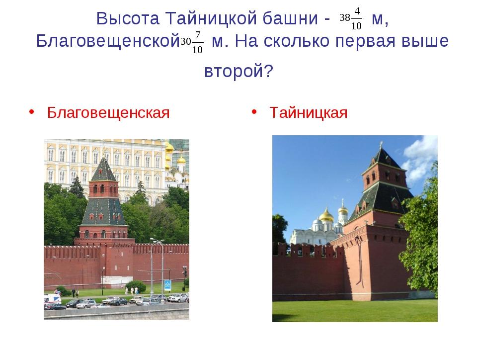 Высота Тайницкой башни - м, Благовещенской м. На сколько первая выше второй?...