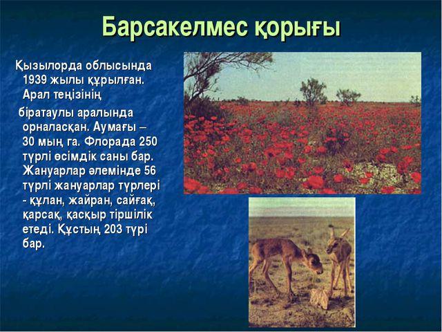 Барсакелмес қорығы Қызылорда облысында 1939 жылы құрылған. Арал теңізінің бі...