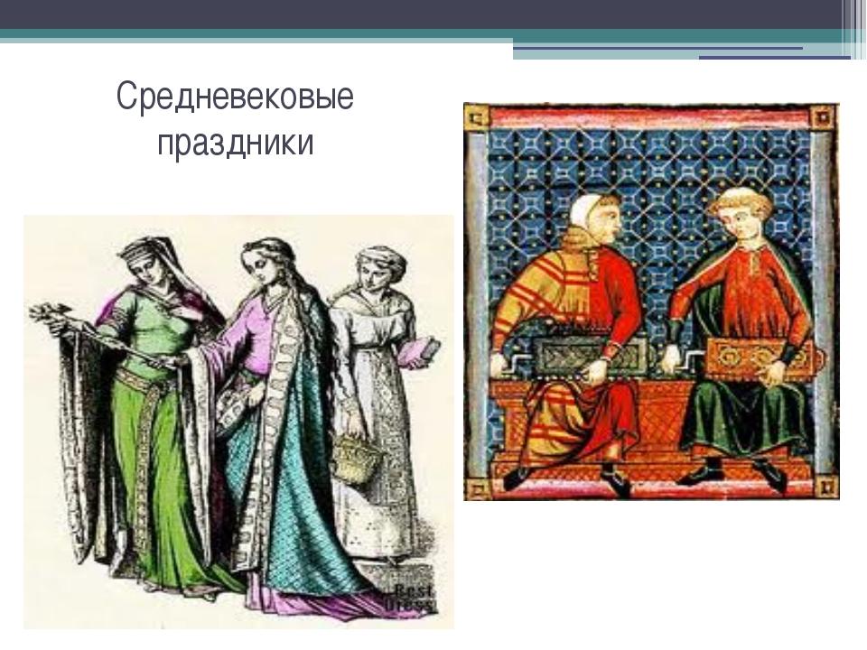 Средневековые праздники