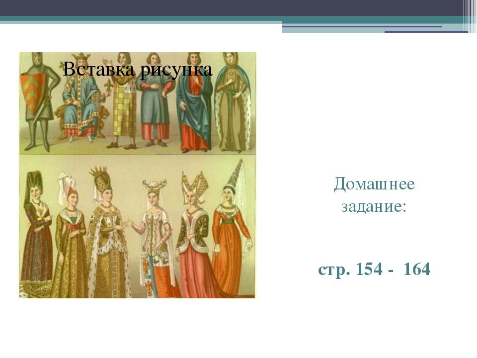 Домашнее задание: стр. 154 - 164