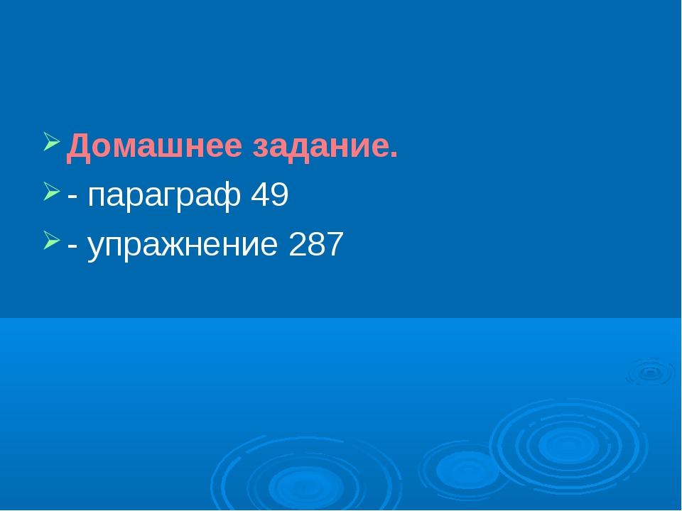 Домашнее задание. - параграф 49 - упражнение 287