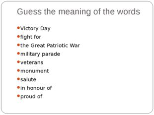 Guess the meaning of the words Victory Day fight for the Great Patriotic War