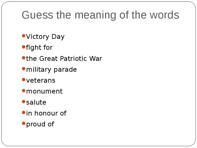 Guess the meaning of the words Victory Day fight for the Great Patriotic War...