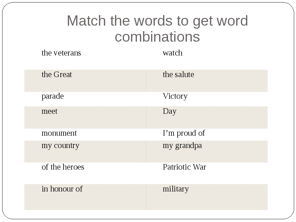 Match the words to get word combinations the veterans watch the Great the sal...