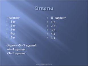 I-вариант 1-в 2-в 3-в 4-а 5-в Оценка «5»-5 заданий «4»-4 задания «3»-3 задани