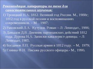 Рекомендация литературы по теме для самостоятельного изучения: 1) Троицкий Н.