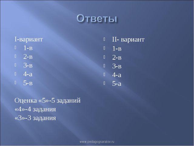 I-вариант 1-в 2-в 3-в 4-а 5-в Оценка «5»-5 заданий «4»-4 задания «3»-3 задани...