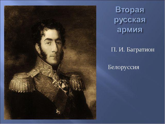 П. И. Багратион Белоруссия www.pedagogsaratov.ru