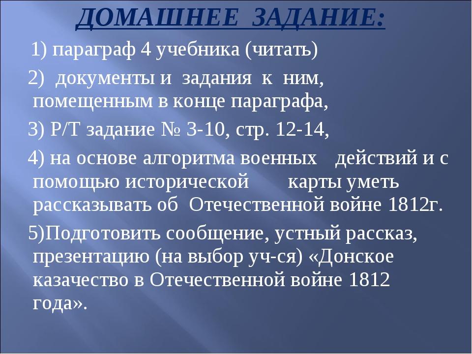 ДОМАШНЕЕ ЗАДАНИЕ: 1) параграф 4 учебника (читать) 2) документы и задания к ни...