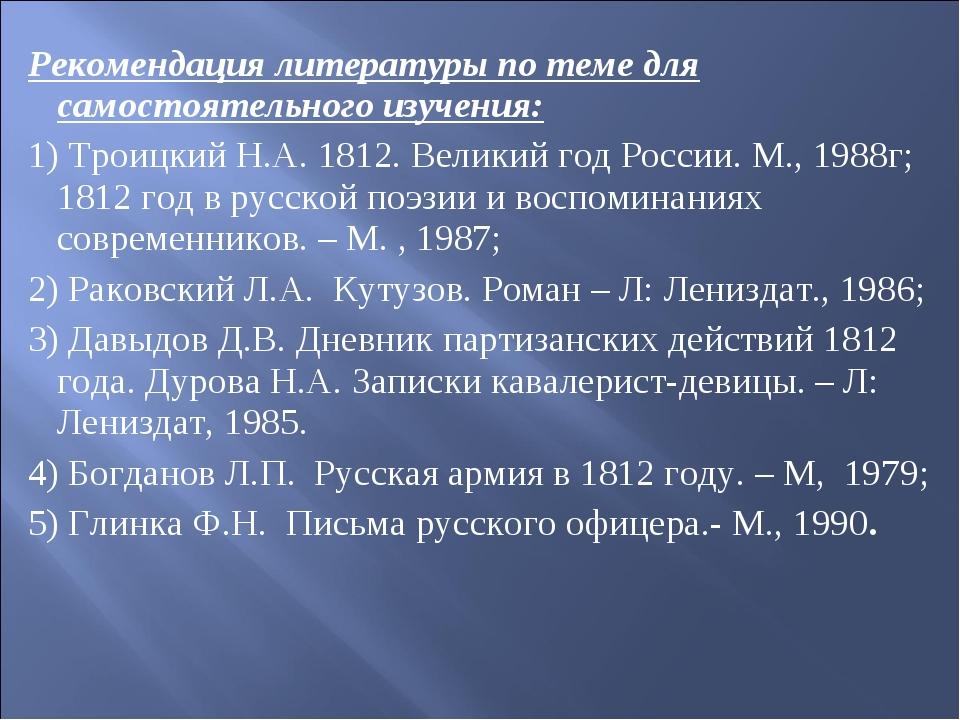 Рекомендация литературы по теме для самостоятельного изучения: 1) Троицкий Н....