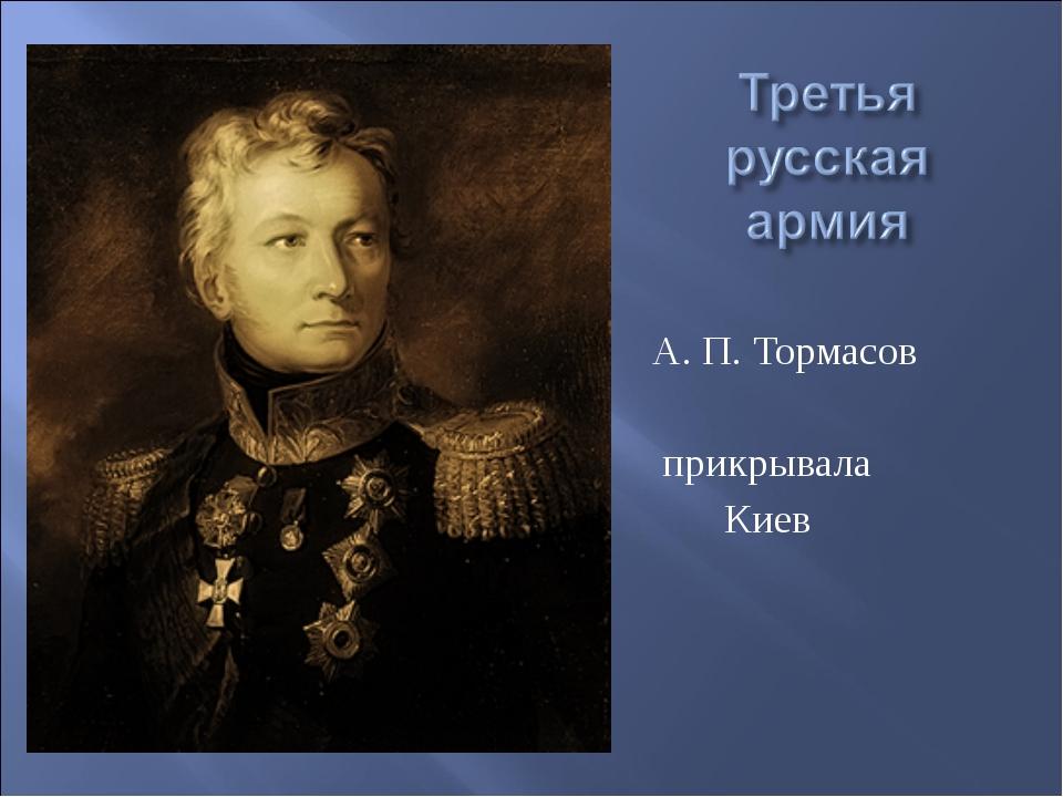 А. П. Тормасов прикрывала Киев www.pedagogsaratov.ru