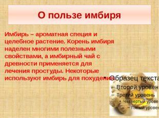 О пользе имбиря Имбирь – ароматная специя и целебное растение. Корень имбиря