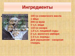 Ингредиенты 100 гр сливочного масла 1 яйцо 200 гр муки 3 ч.л. меда 110 гр сах