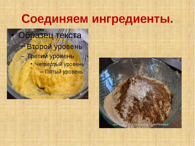 Соединяем ингредиенты.