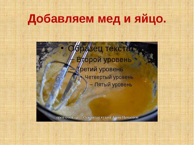 Добавляем мед и яйцо.