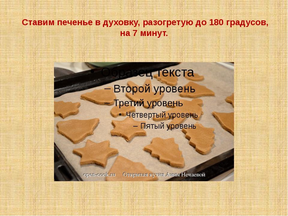 Ставим печенье в духовку, разогретую до 180 градусов, на 7 минут.