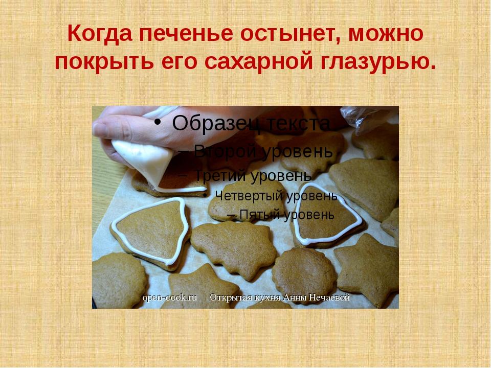 Когда печенье остынет, можно покрыть егосахарной глазурью.
