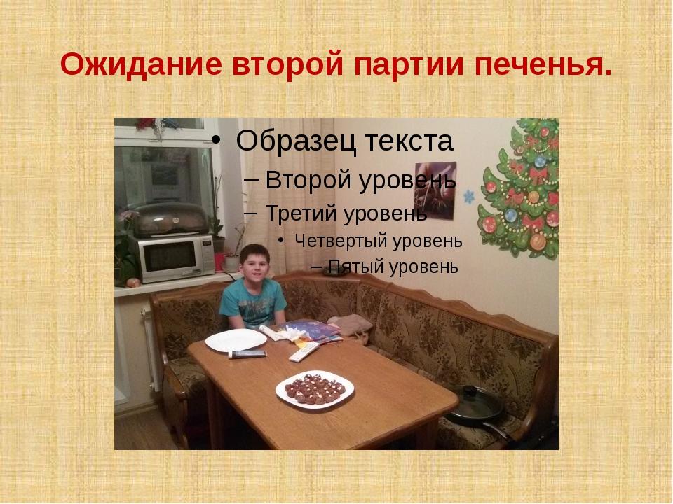 Ожидание второй партии печенья.