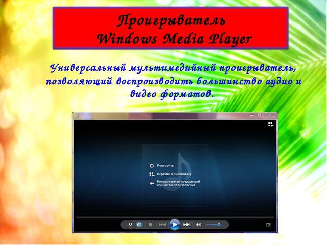 Проигрыватель Windows Media Player Универсальный мультимедийный проигрыватель...
