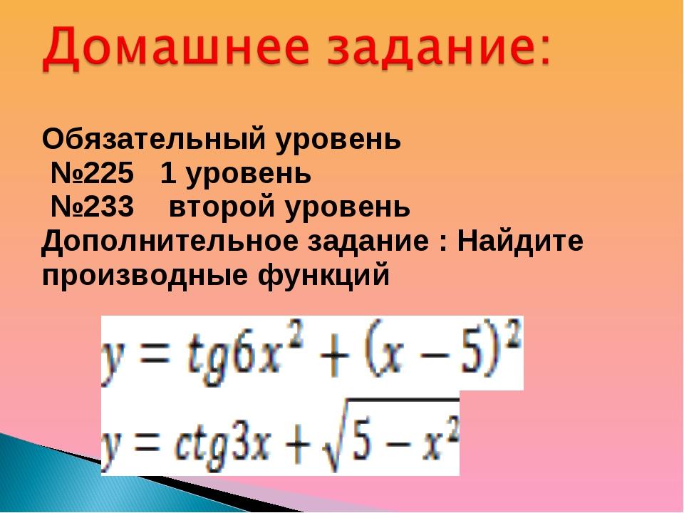 Обязательный уровень №225 1 уровень №233 второй уровень Дополнительное задани...