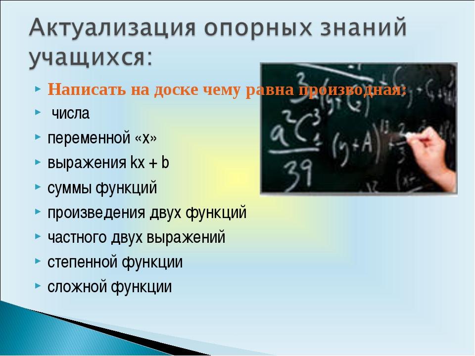 Написать на доске чему равна производная: числа переменной «х» выражения kx +...